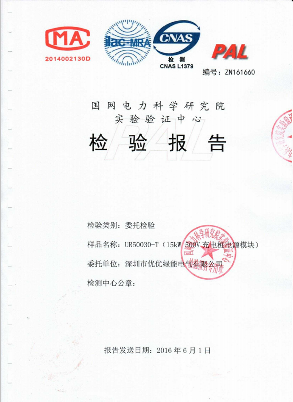 UR50030-T國網實驗驗證中心檢測報告
