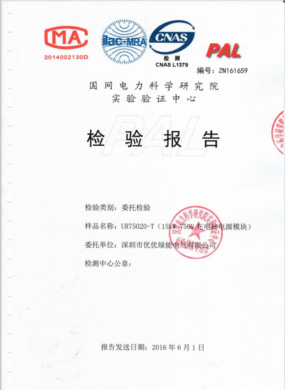 UR75020-T國網實驗驗證中心檢測報告