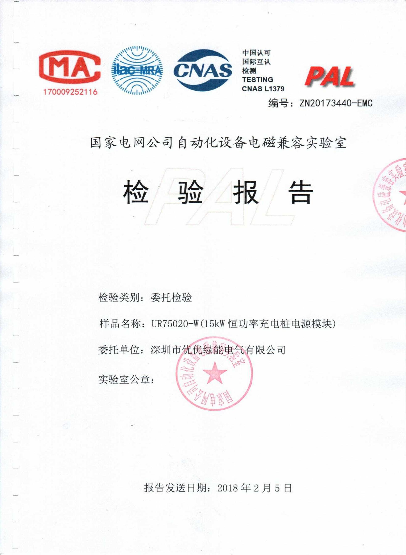 UR75020-W國網電磁兼容實驗室檢測報告