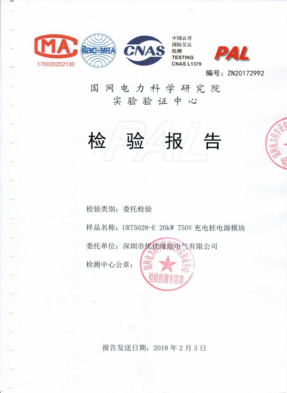 UR75028-E國網實驗驗證中心檢測報告