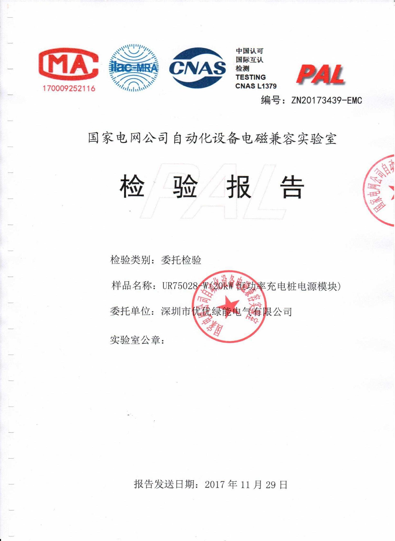 UR75028-W國網電磁兼容實驗室檢測報告