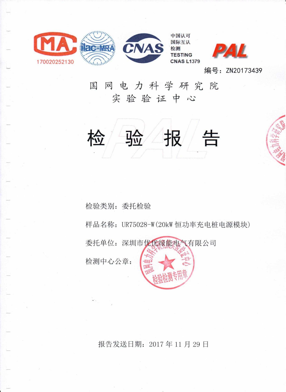 UR75028-W國網實驗驗證中心檢測報告