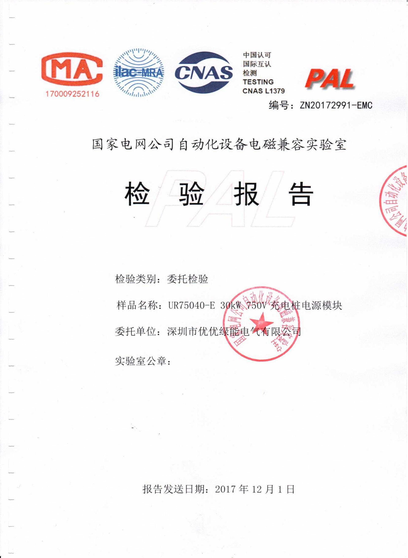 UR75040-E國網電磁兼容實驗室檢測報告