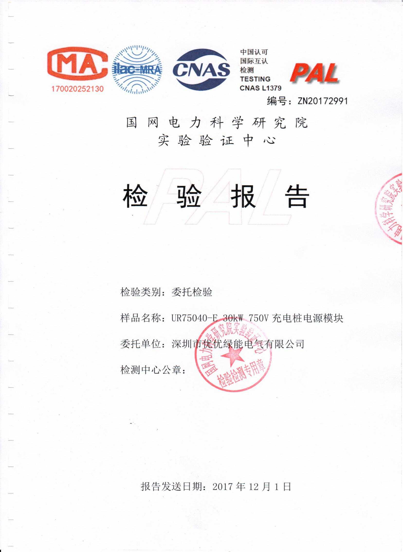 UR75040-E國網實驗驗證中心檢測報告