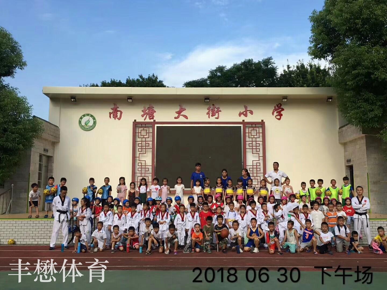 跆拳道-2