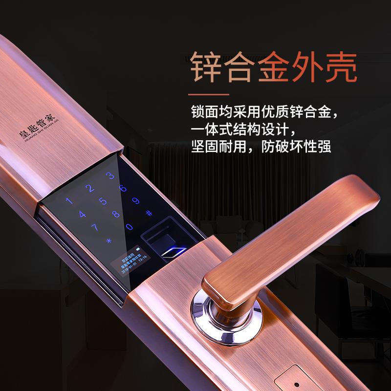 皇匙管家指纹锁A8家用指纹锁电子锁智能锁密码锁manbetx体育软件下载锁大门锁-淘宝网-1