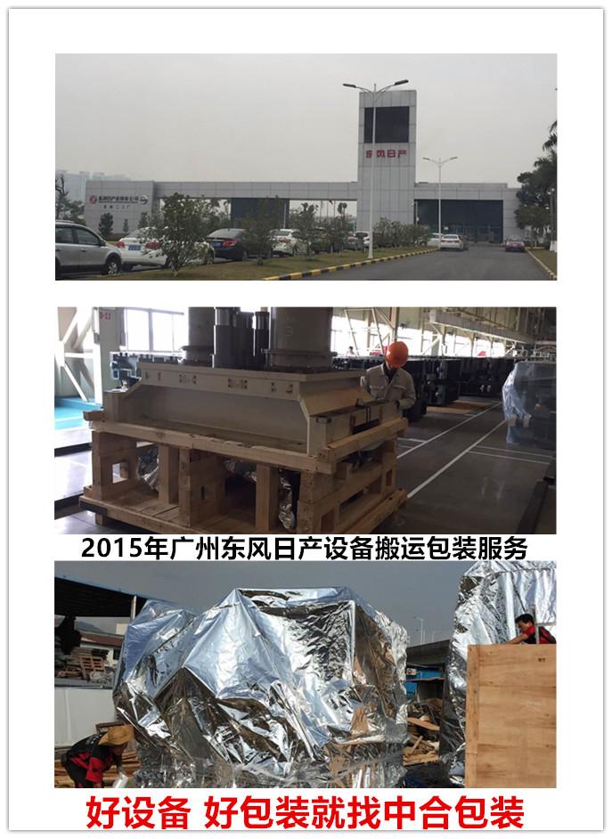 215年廣州東風日產包裝服務