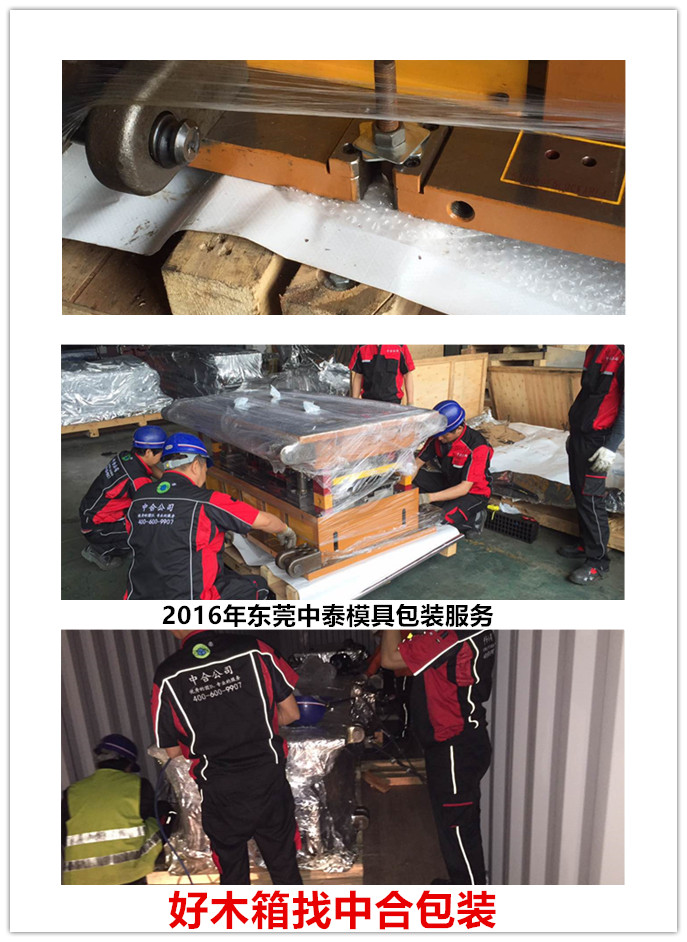 2016年東莞中泰模具包裝服務