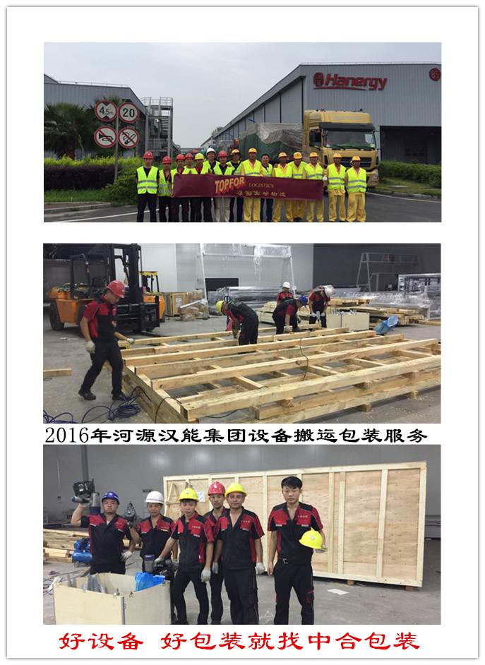 2016年河源漢能集團包裝服務