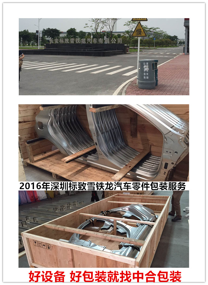 2016年深圳標致雪鐵龍包裝服務