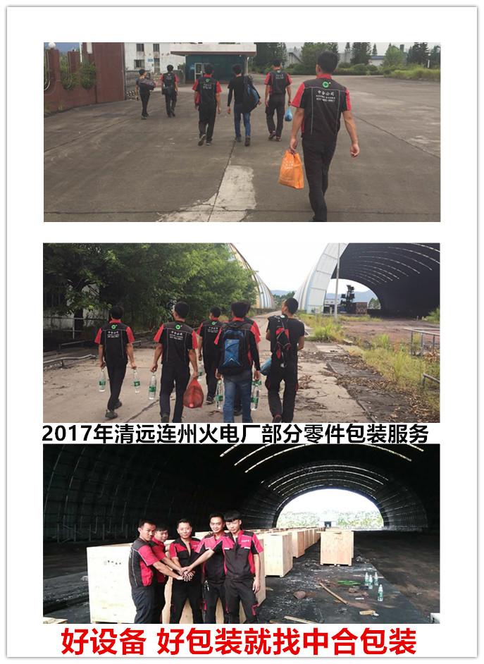 2017年清遠連州火電站包裝服務