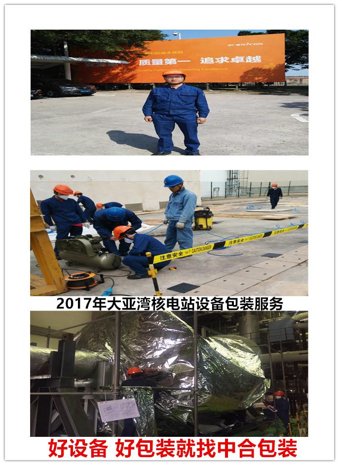 2017年深圳大亞灣核電站包裝服務