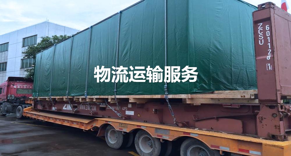 物流運輸服務