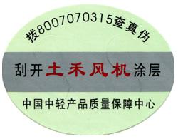 dafabet888風機防偽標簽