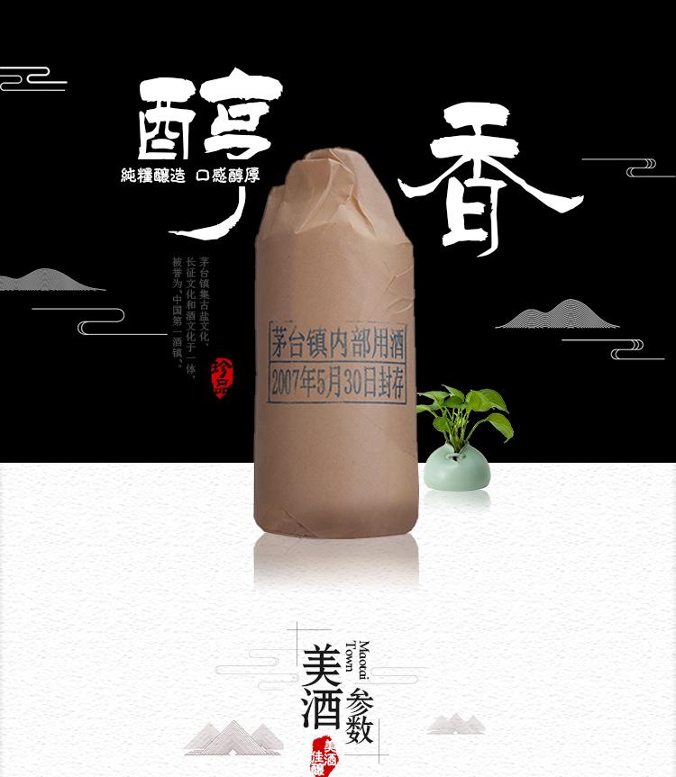 茅台镇内部用酒-2007年5月30日封存_01