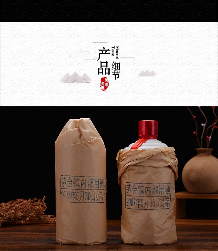 茅台镇内部用酒-2007年5月30日封存_06