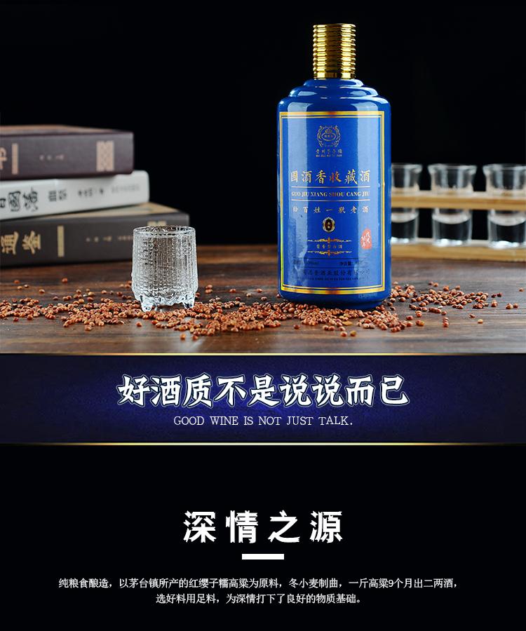 国酒香收藏酒-详情页_03