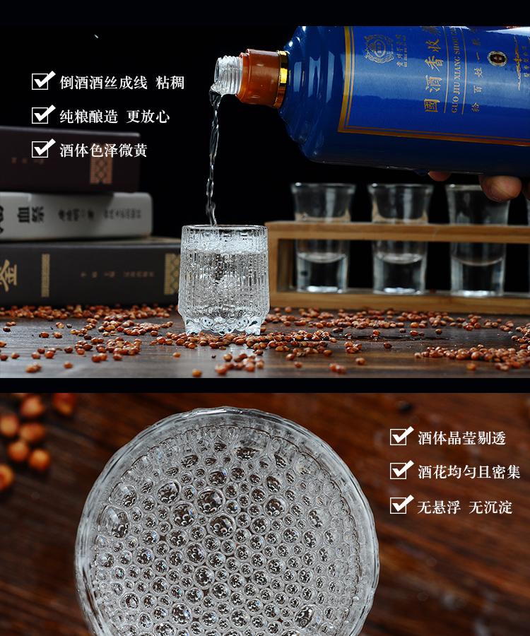 国酒香收藏酒-详情页_06
