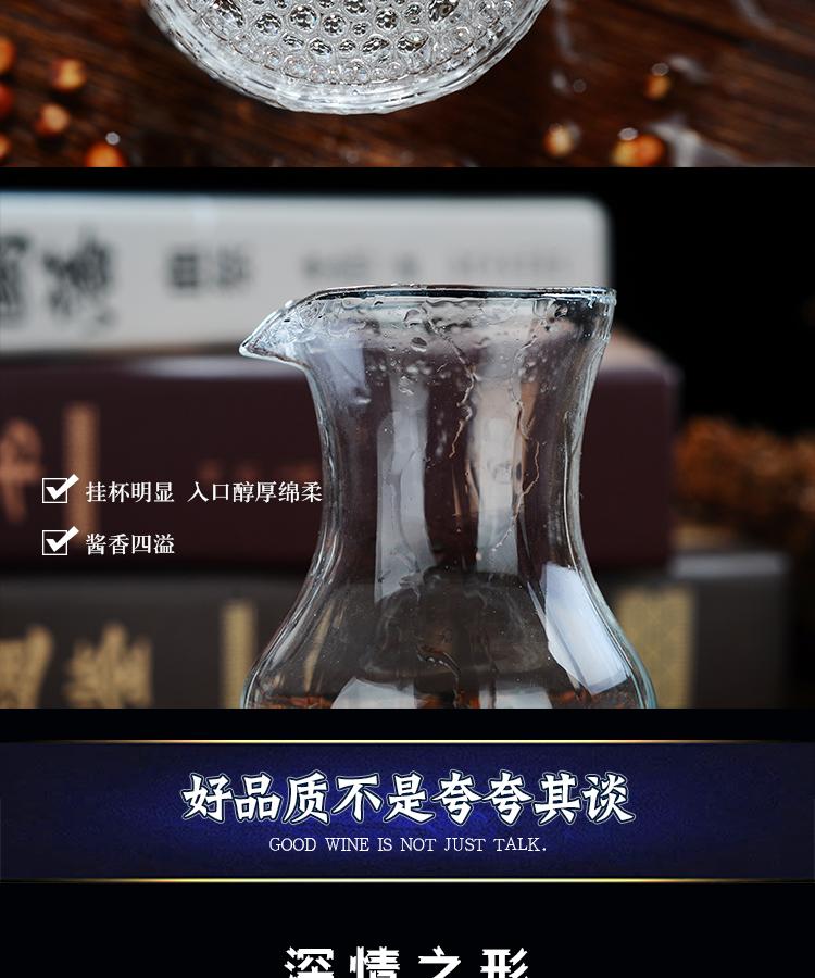 国酒香收藏酒-详情页_07