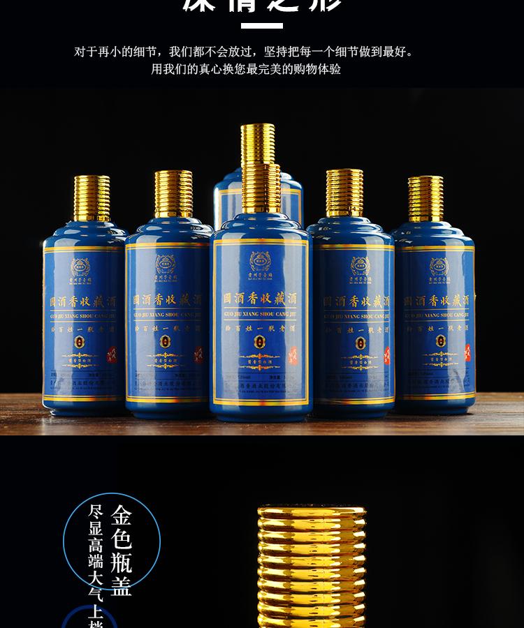 国酒香收藏酒-详情页_08