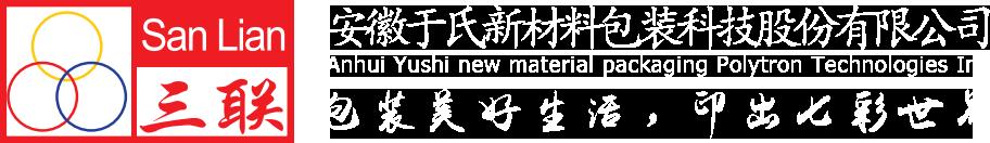 安徽阜阳彩印包装公司