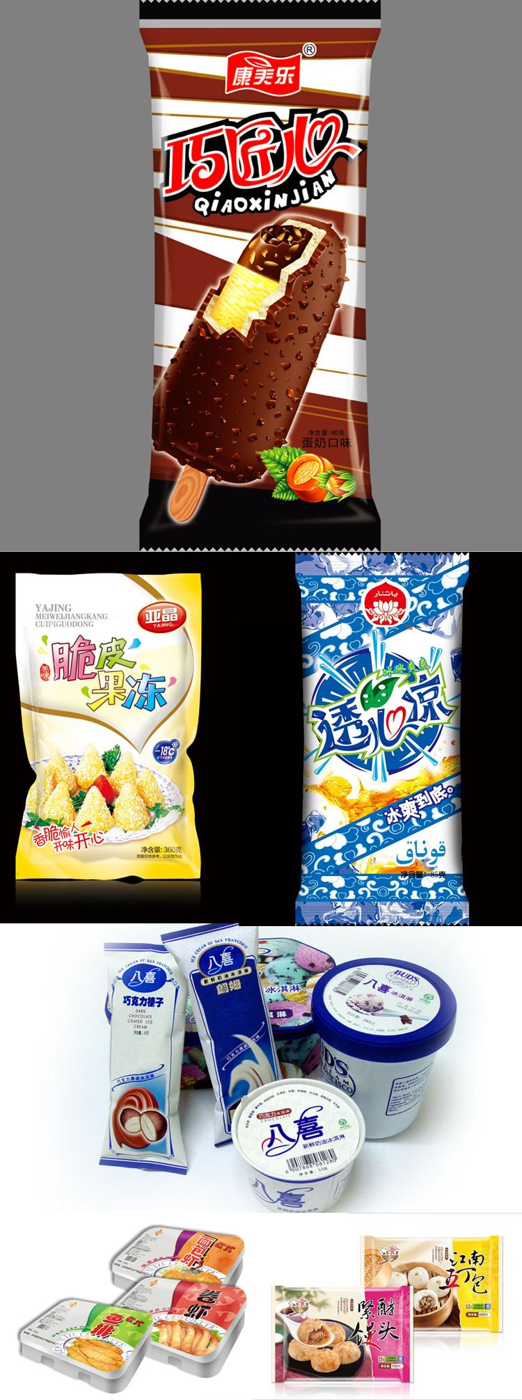 冷冻食品-含冰淇淋