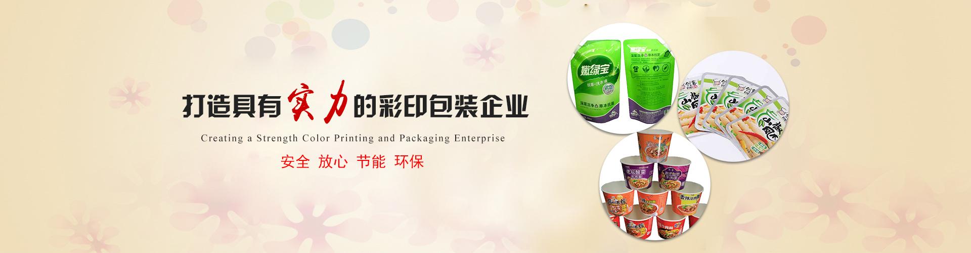 打造具有实力的安徽阜阳彩印包装厂