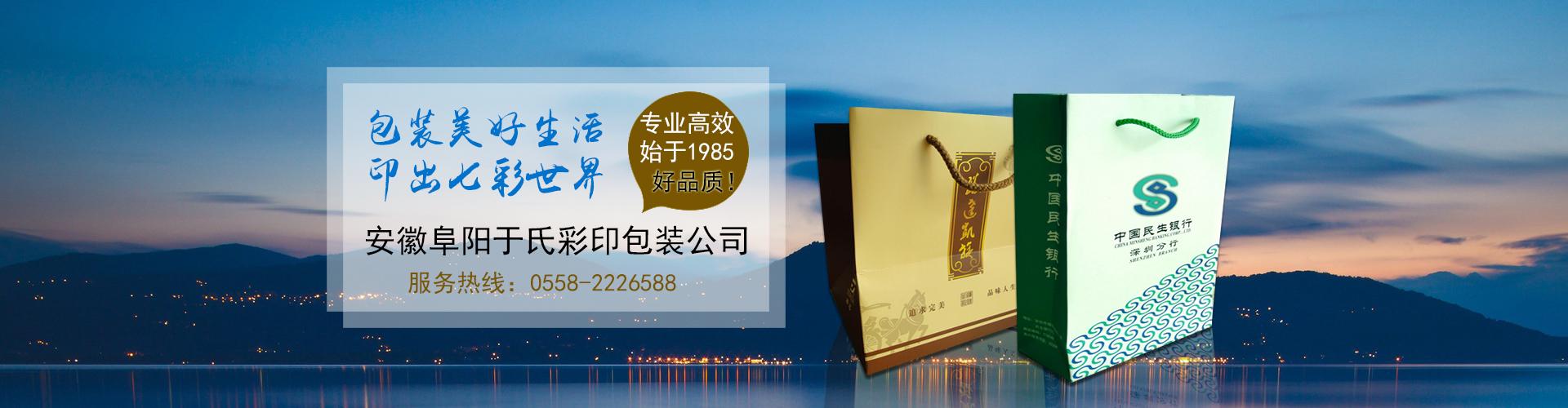 专业高效始于1985,阜阳于氏彩印包装公司,好品质!
