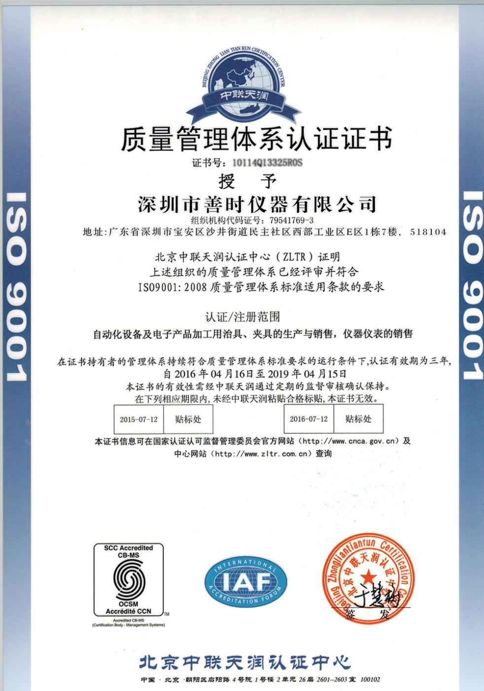 SO9001-COK-1