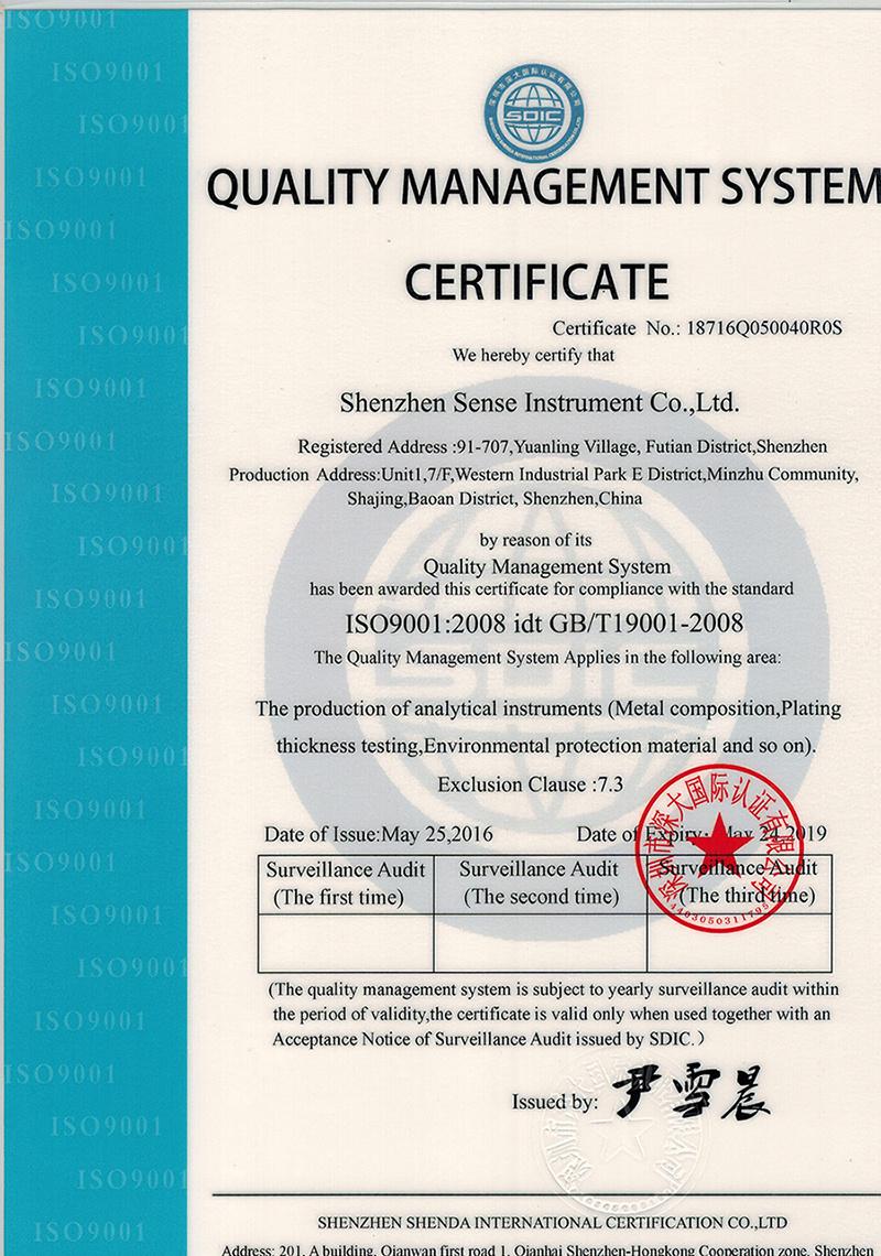 ISO證書-英文版