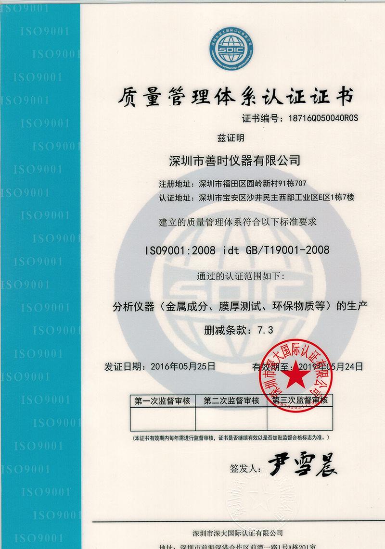 ISO證書-中文版