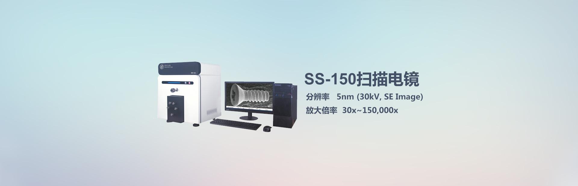SS-150系列掃描電鏡