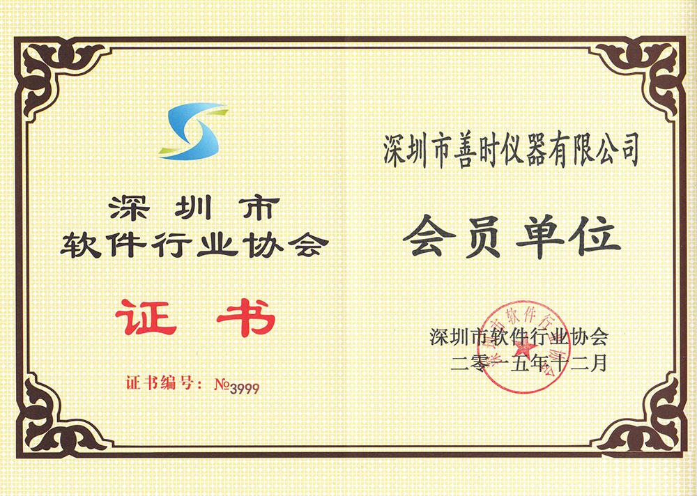 軟件協會會員證