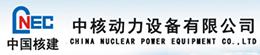 中核動力設備有限公司