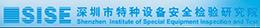 深圳市特種設備安全檢驗研究院