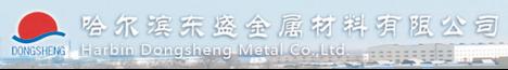 哈爾濱東盛金屬材料有限公司
