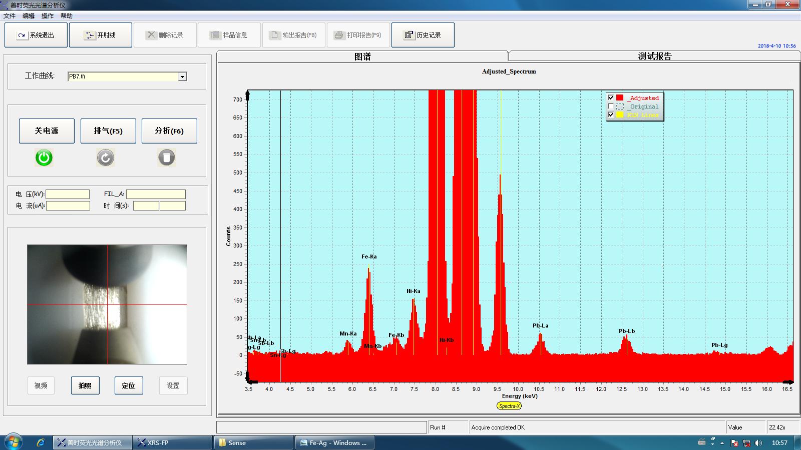 850A样品分析图谱