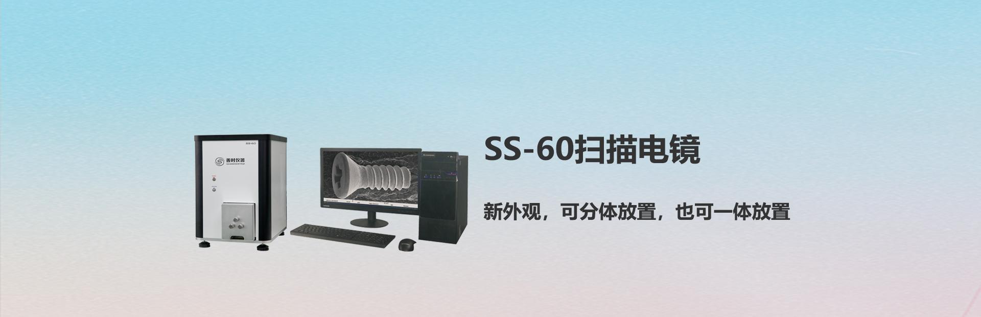 SS-60掃描電鏡