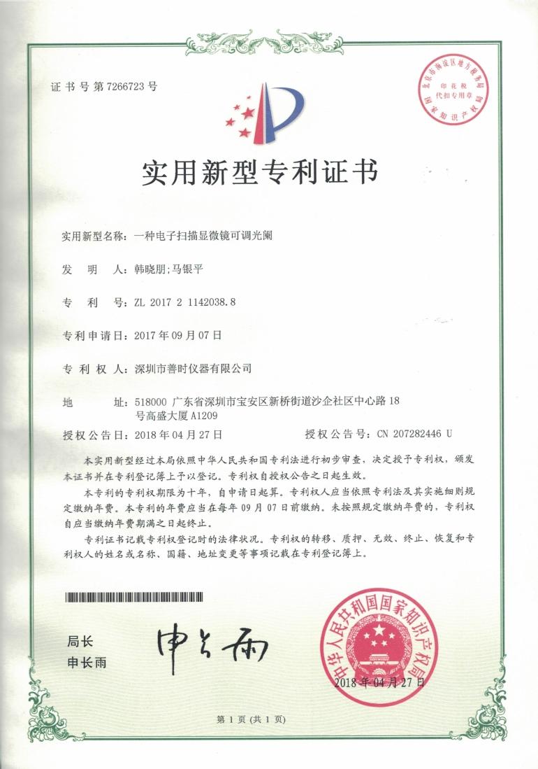 實用新型專利證書_1