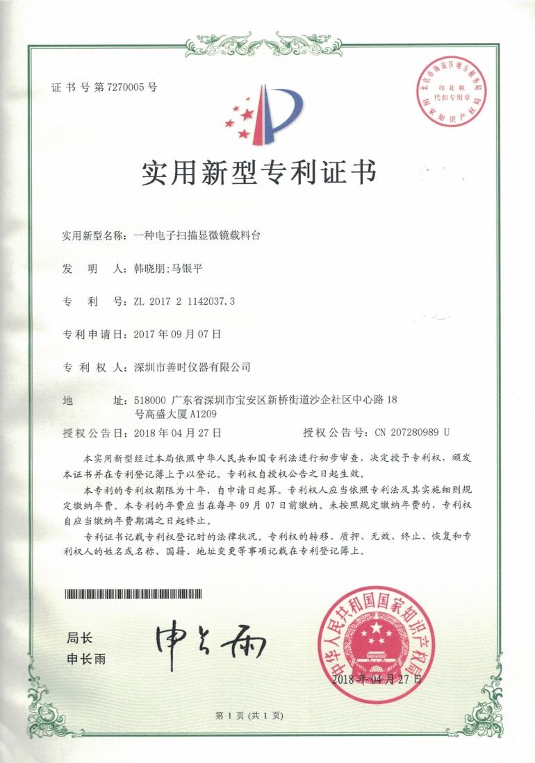 實用新型專利證書_2