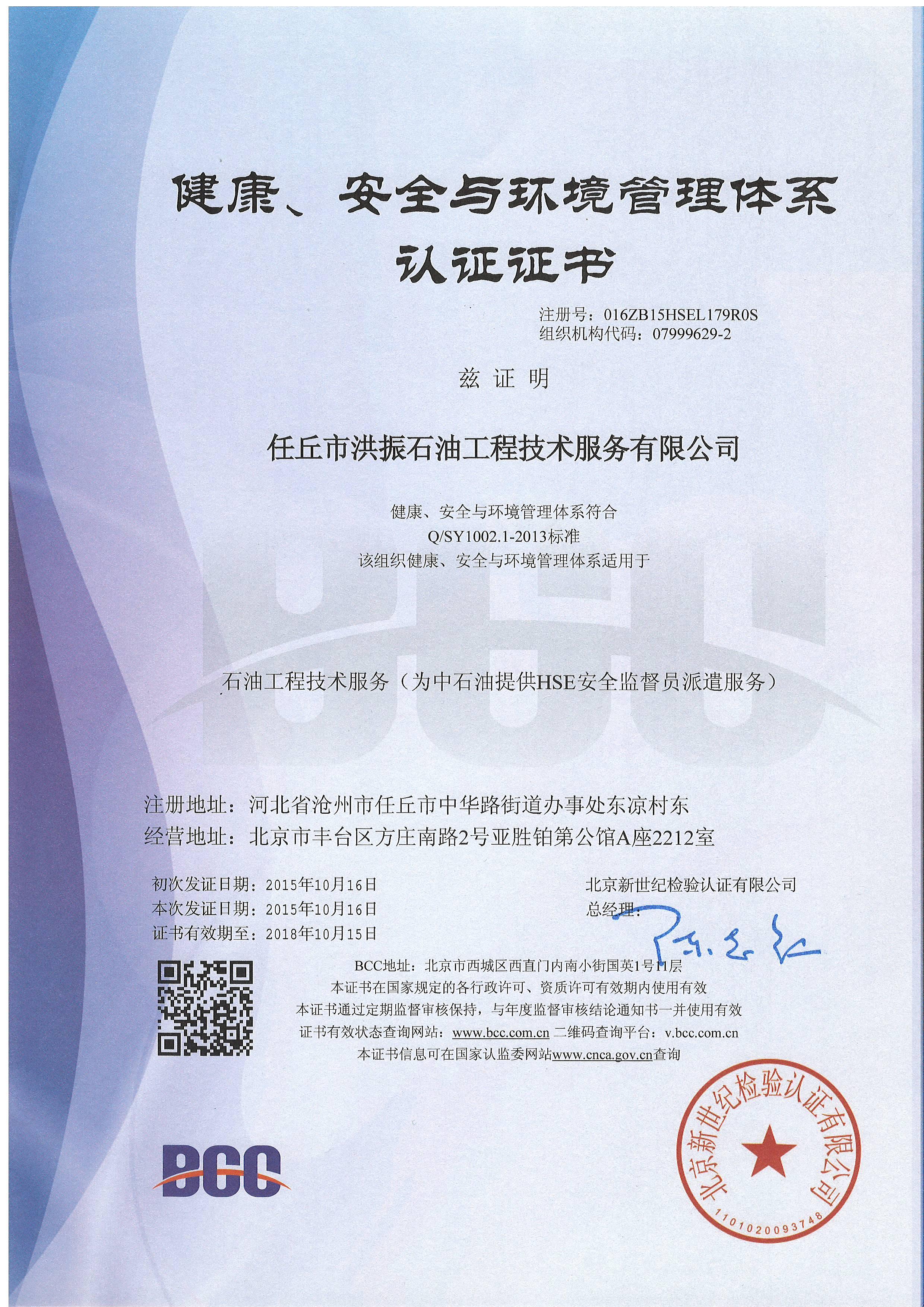 健康、安全與環境管理體系認證證書