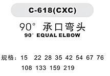 C-618--x