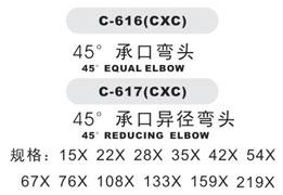C-616--x