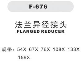 F-676--x