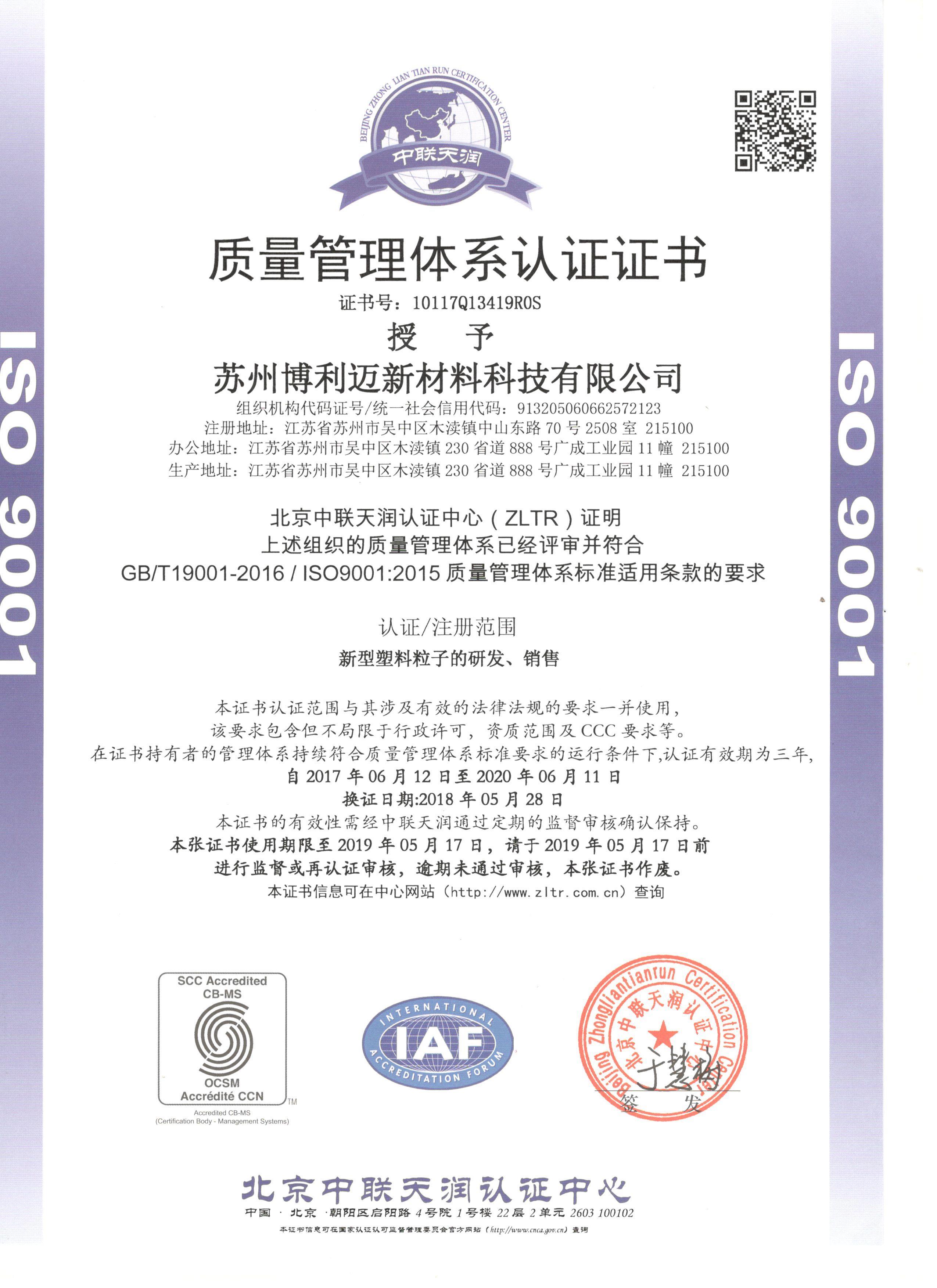 蘇州博利邁新材料科技ISO9001中文版2018年