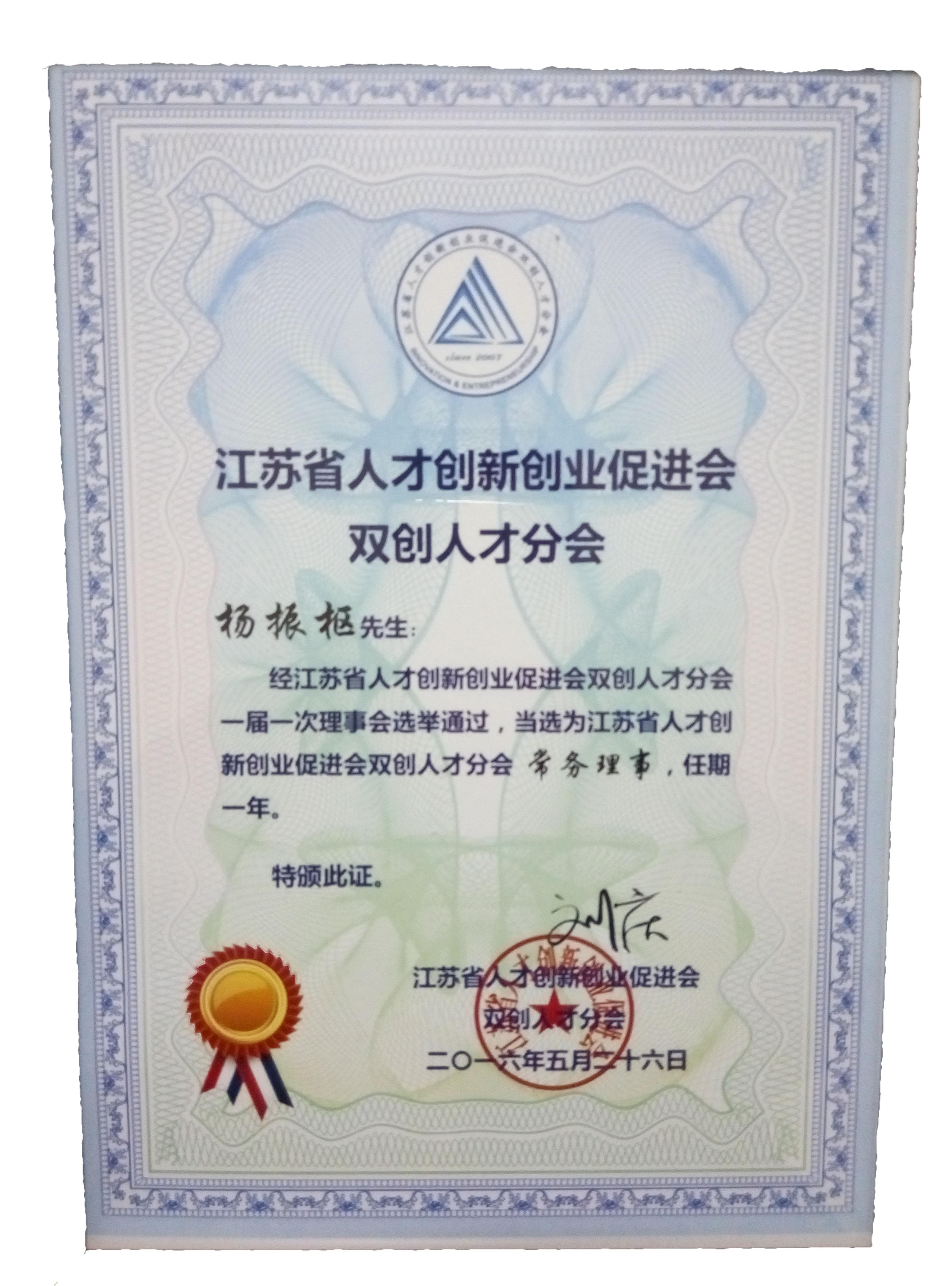 江蘇省雙創協會證書