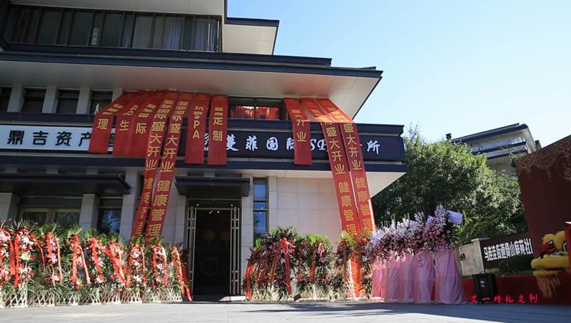 蔓菲国际北京美容加盟店开业典礼