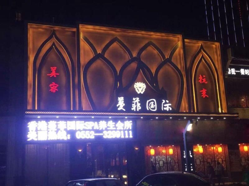 蔓菲国际宁波美容加盟店开业典礼
