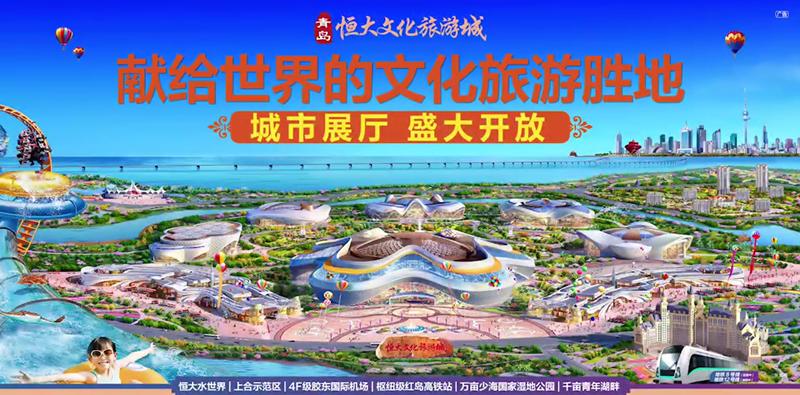 青岛恒大文化旅游城风水全貌效果图
