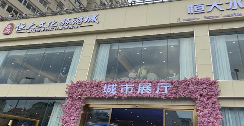 青岛恒大文化旅游城城市展厅